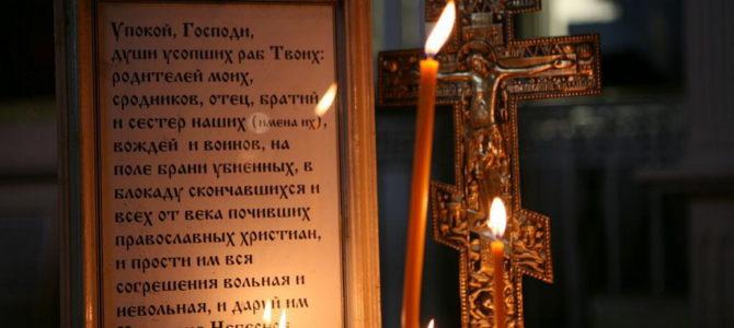 28 октября православные отметят Димитриевскую родительскую субботу